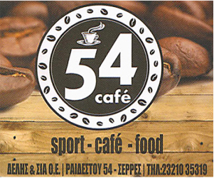 cafe54_300x250.png
