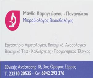 karageorgou_300x250.png