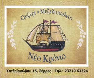 neokronio_300x250.png