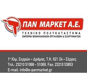 panmarket_300x250.png