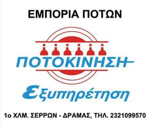 potokinisi_300x250.png
