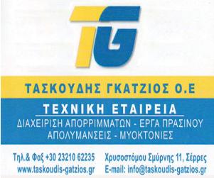 taskoudis_300x250.png
