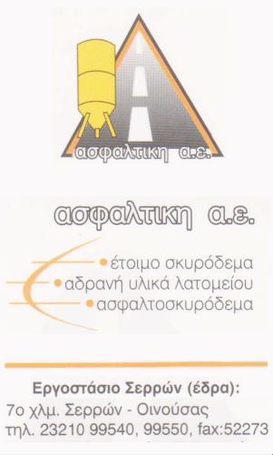 asfaltiki_001.png