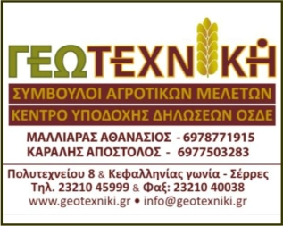 geotexniki.jpg