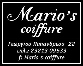 marios_coiffure.jpg